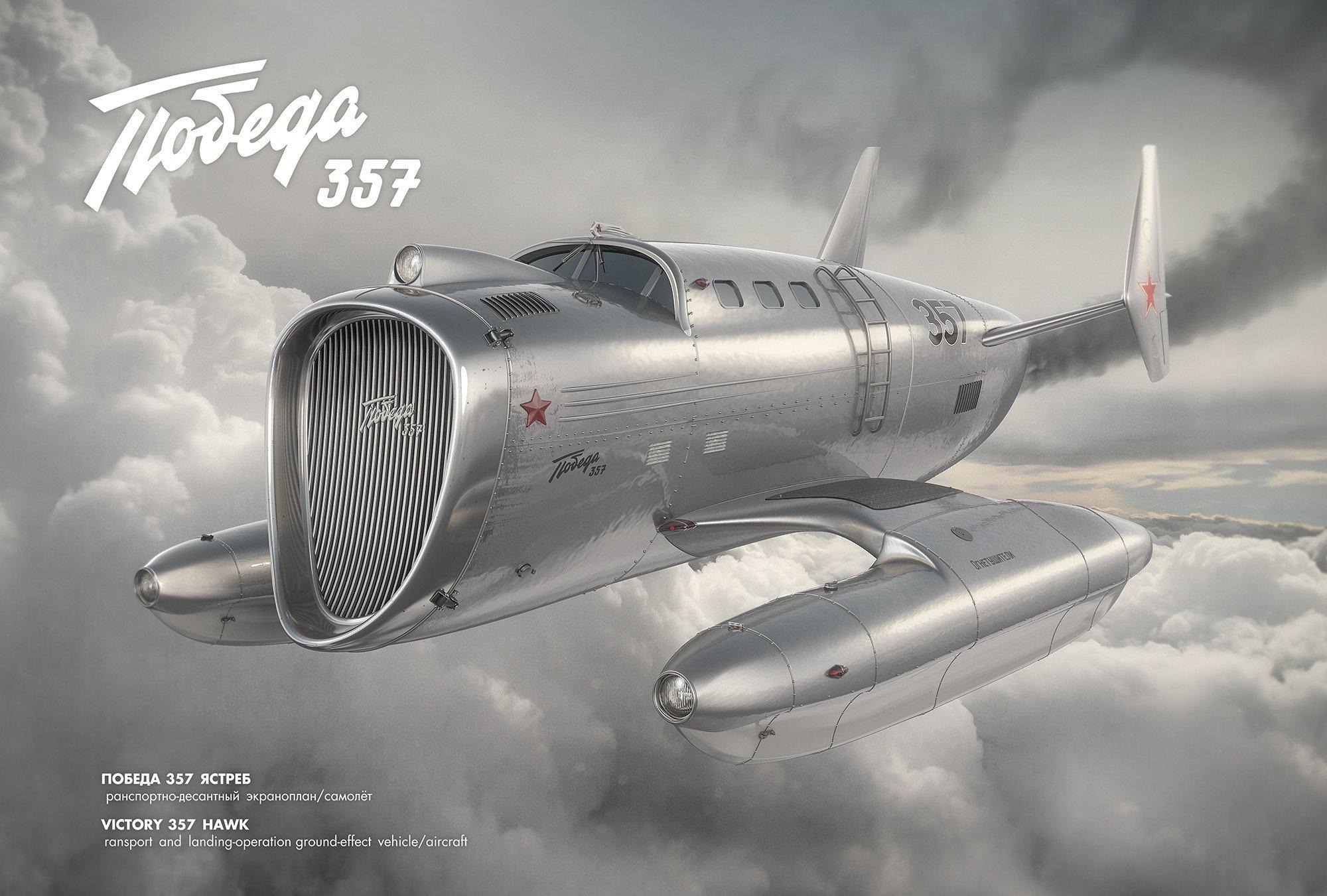 Victory 357